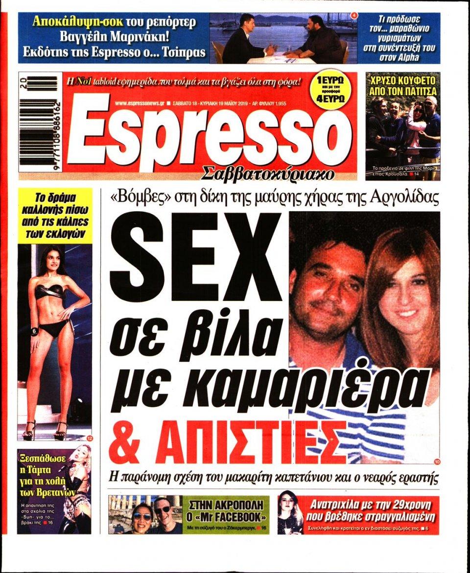 Πρωτοσέλιδο Εφημερίδας - Espresso - 2019-05-18