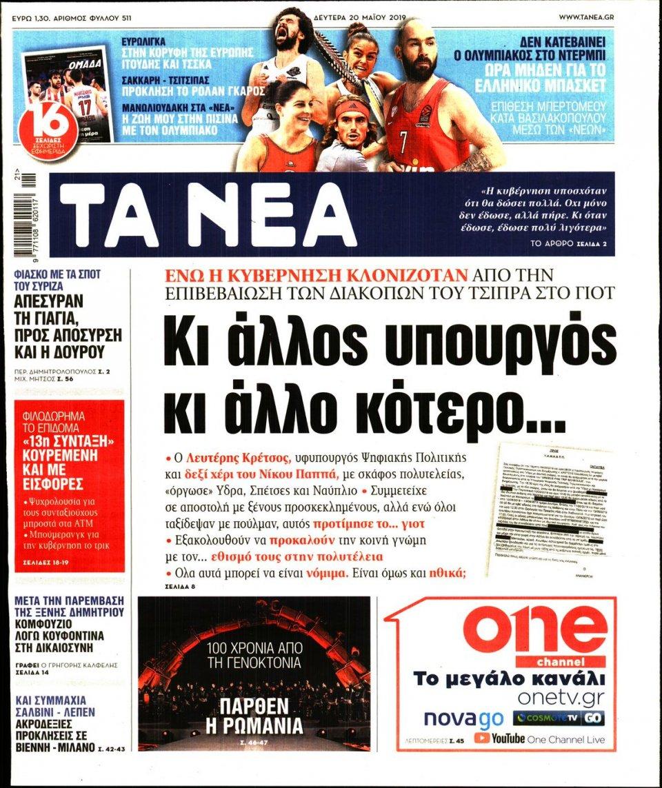 Πρωτοσέλιδο Εφημερίδας - Τα Νέα - 2019-05-20