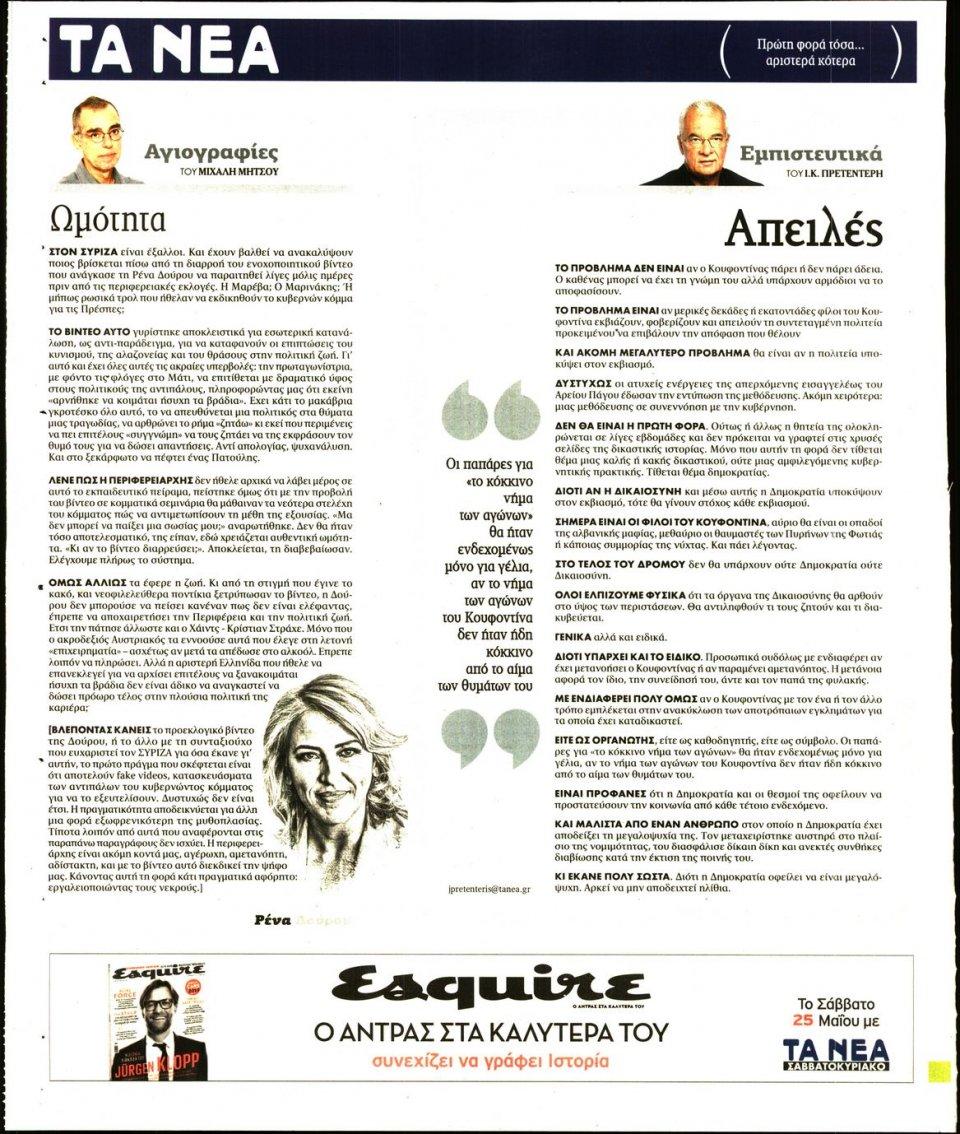 Οπισθόφυλλο Εφημερίδας - Τα Νέα - 2019-05-20