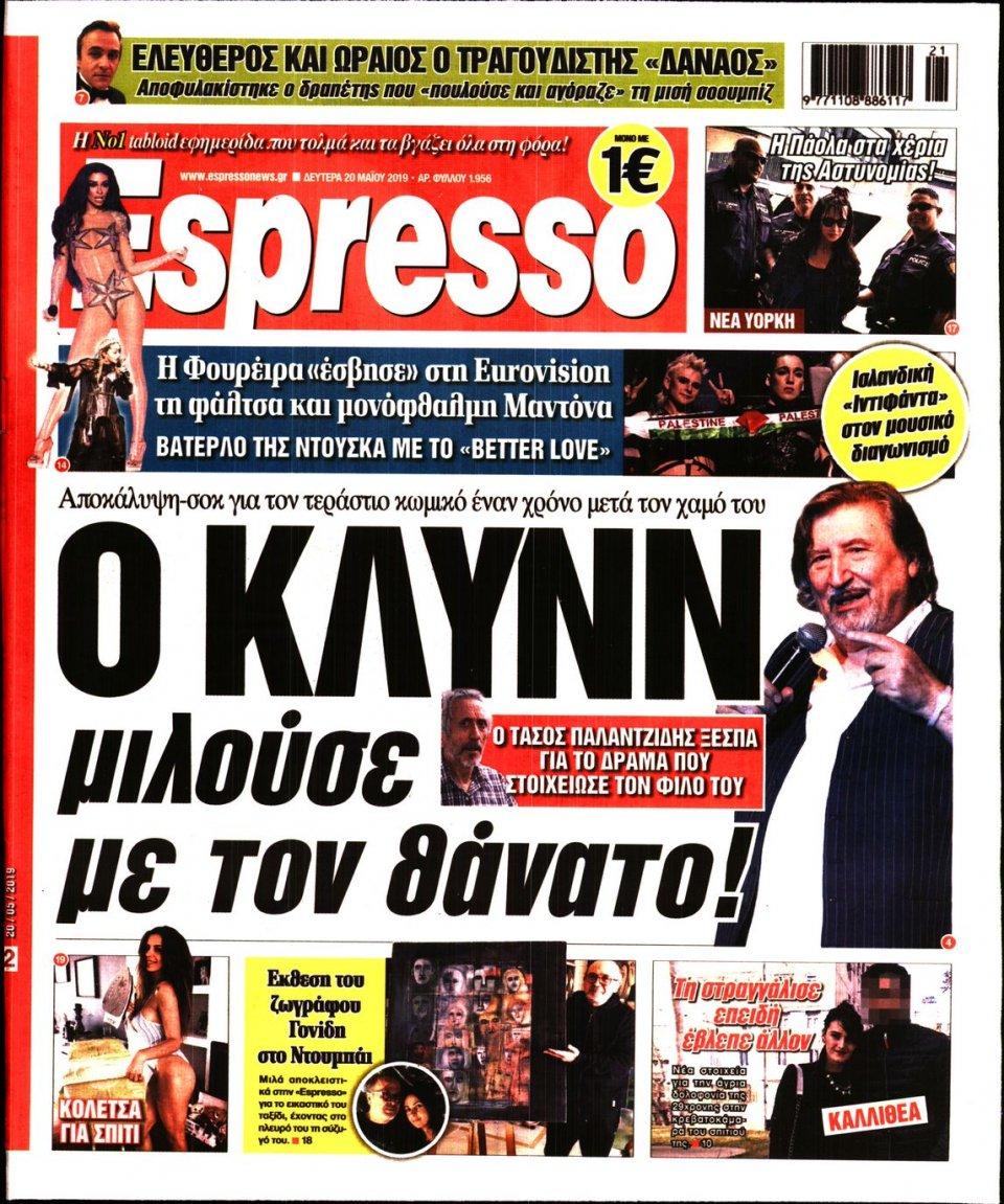 Πρωτοσέλιδο Εφημερίδας - Espresso - 2019-05-20