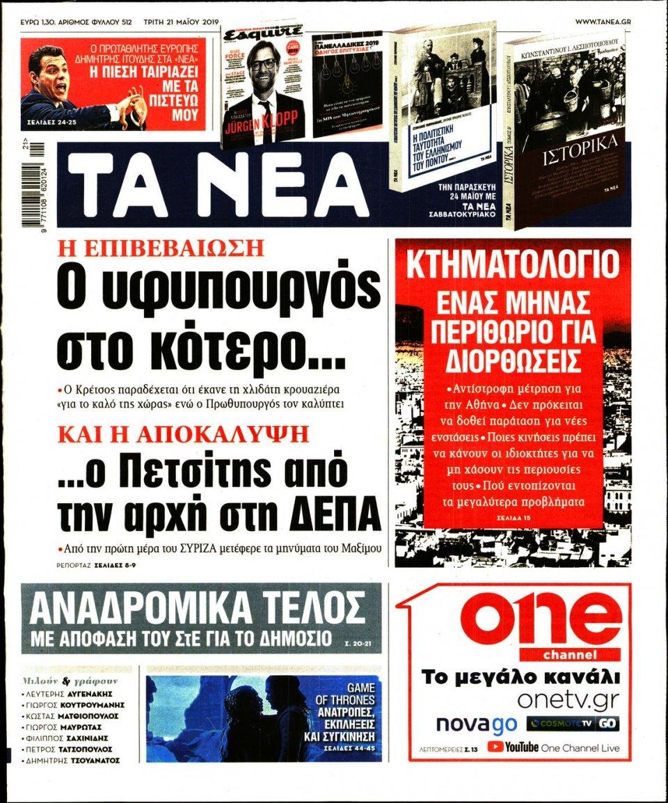 Πρωτοσέλιδο Εφημερίδας - Τα Νέα - 2019-05-21