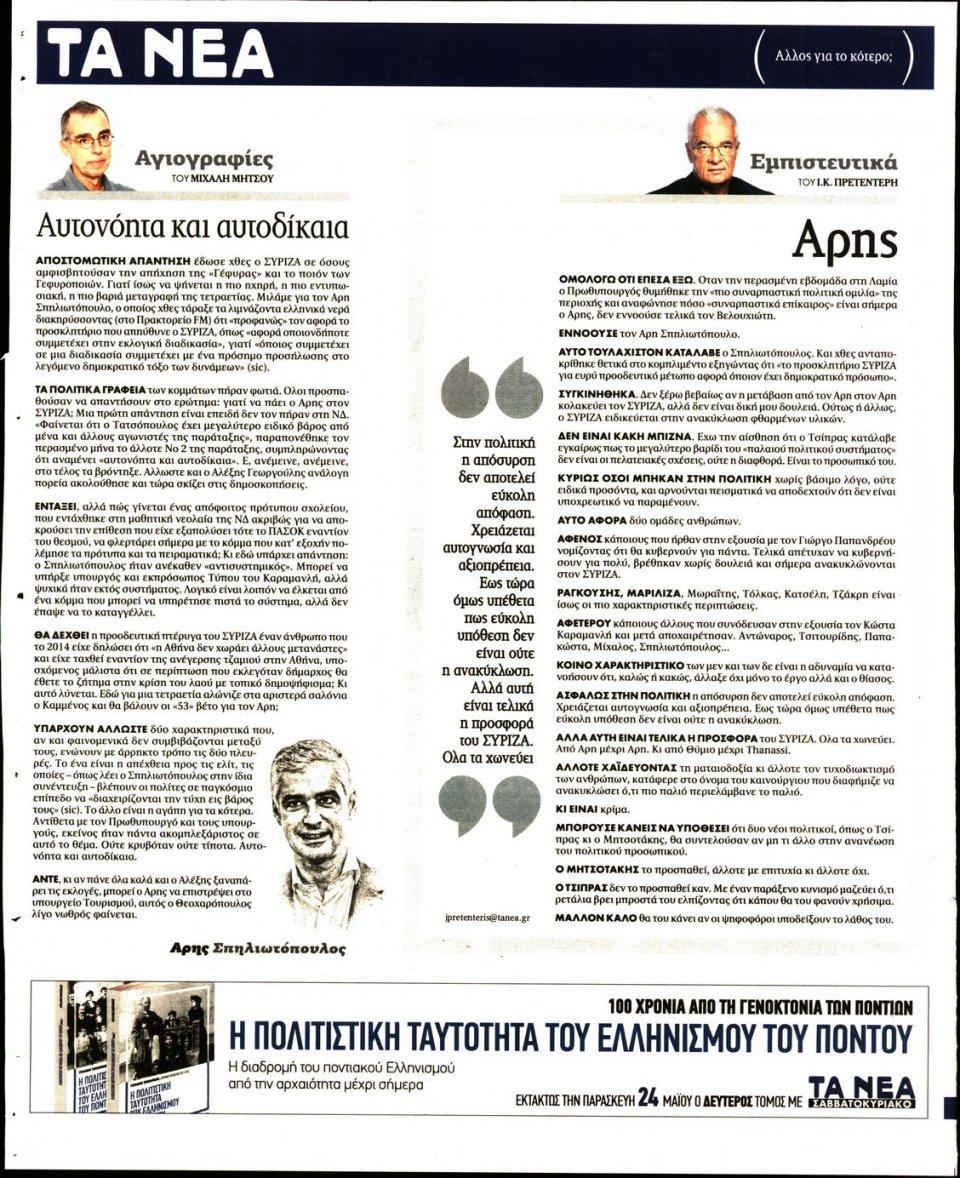 Οπισθόφυλλο Εφημερίδας - Τα Νέα - 2019-05-21