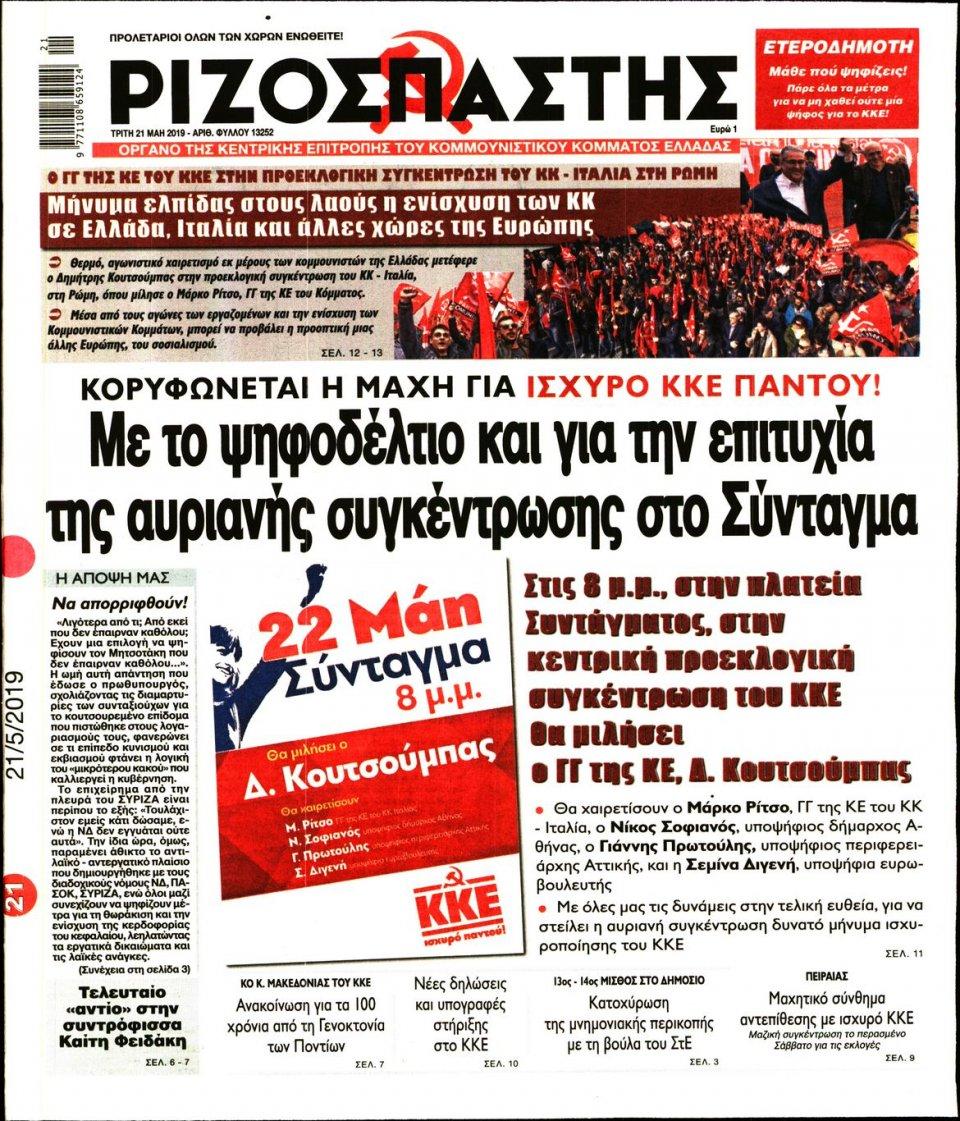 Πρωτοσέλιδο Εφημερίδας - Ριζοσπάστης - 2019-05-21