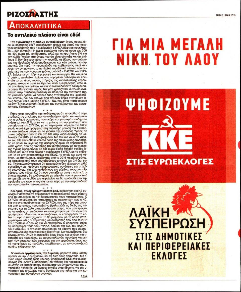 Οπισθόφυλλο Εφημερίδας - Ριζοσπάστης - 2019-05-21