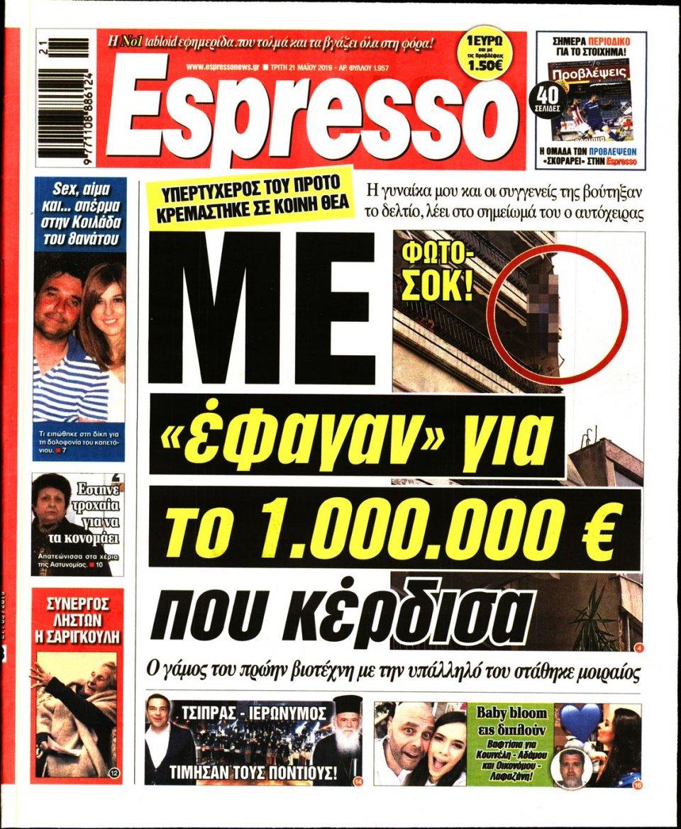 Πρωτοσέλιδο Εφημερίδας - Espresso - 2019-05-21