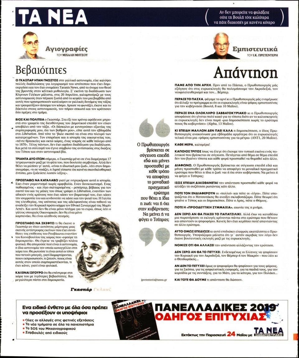 Οπισθόφυλλο Εφημερίδας - Τα Νέα - 2019-05-22