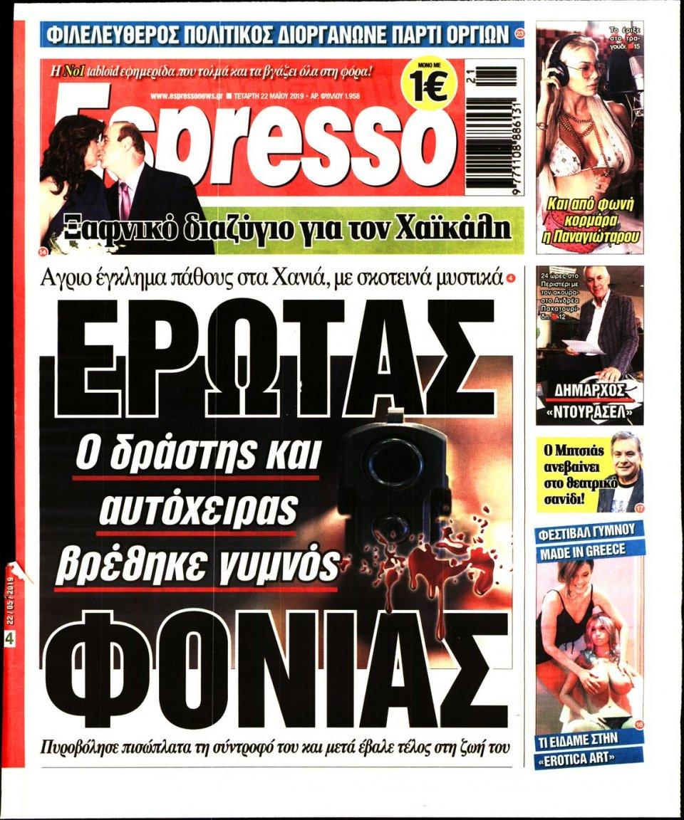 Πρωτοσέλιδο Εφημερίδας - Espresso - 2019-05-22
