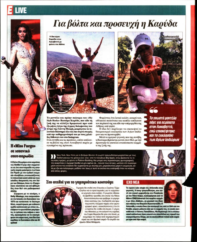 Οπισθόφυλλο Εφημερίδας - Espresso - 2019-05-22