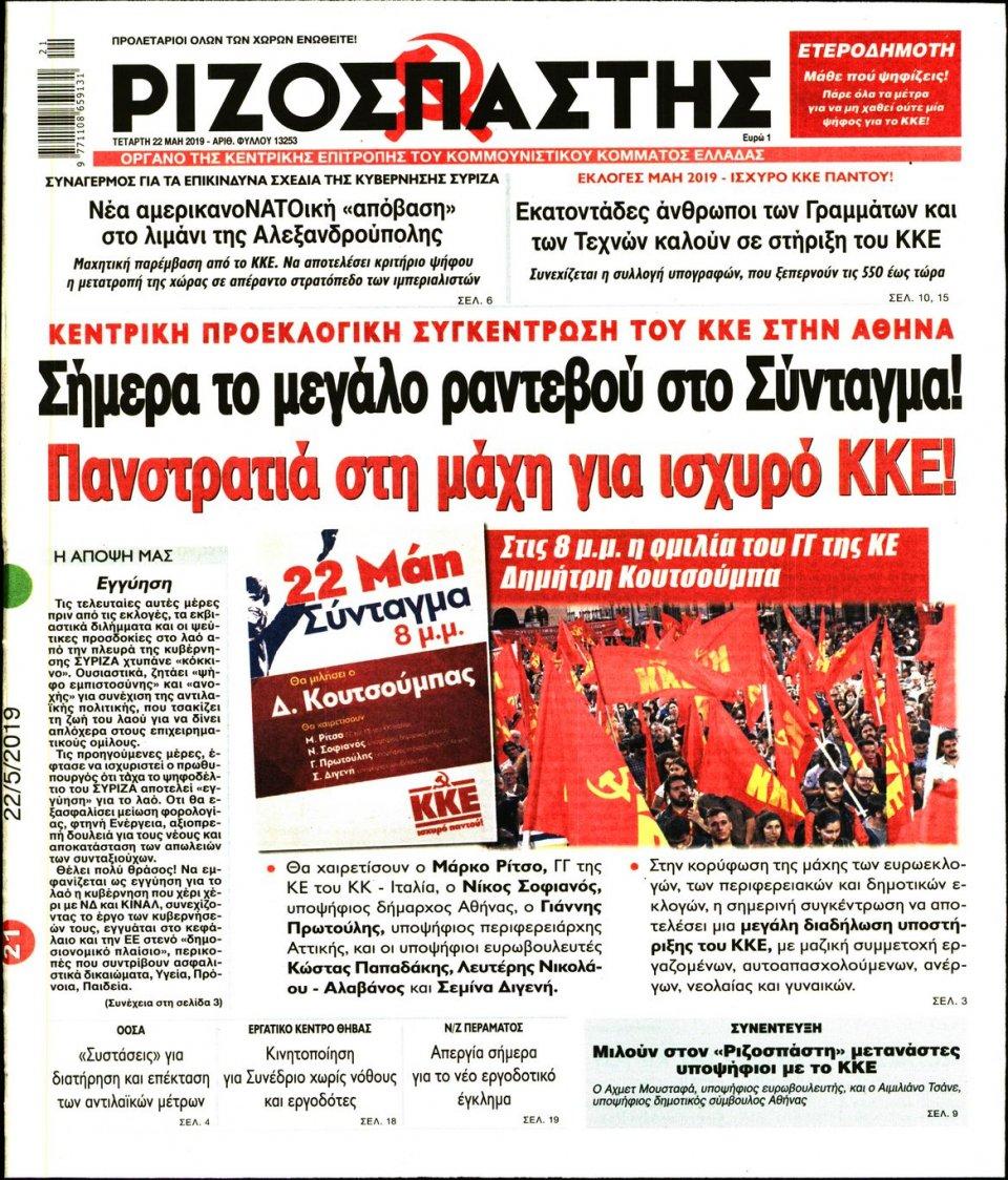 Πρωτοσέλιδο Εφημερίδας - Ριζοσπάστης - 2019-05-22