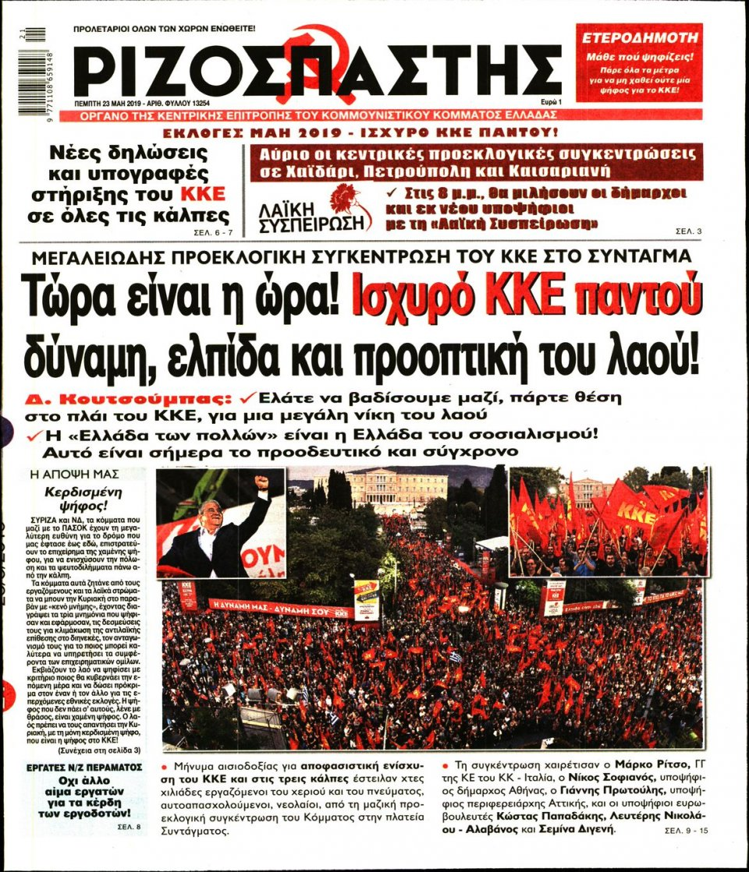 Πρωτοσέλιδο Εφημερίδας - Ριζοσπάστης - 2019-05-23