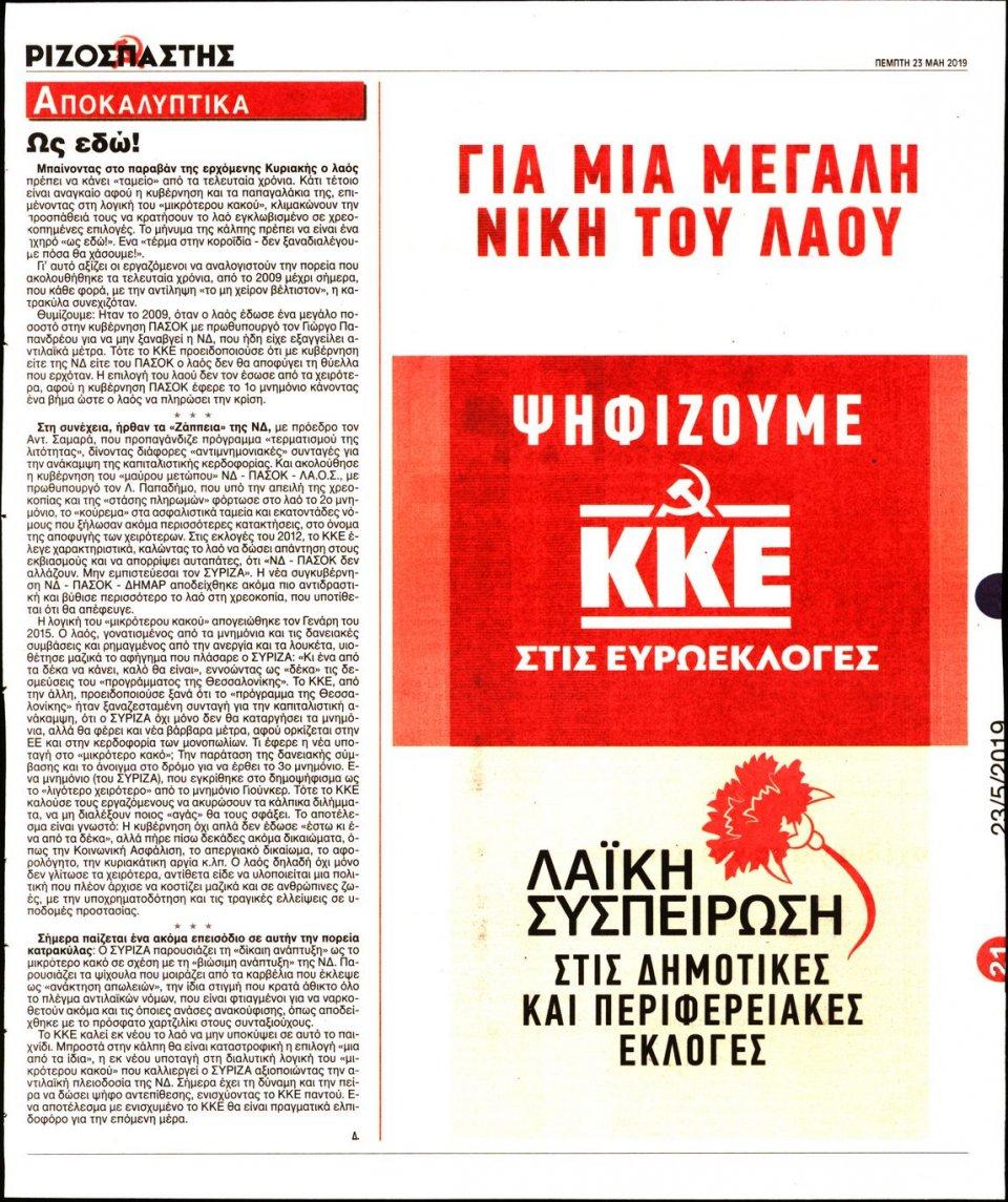 Οπισθόφυλλο Εφημερίδας - Ριζοσπάστης - 2019-05-23