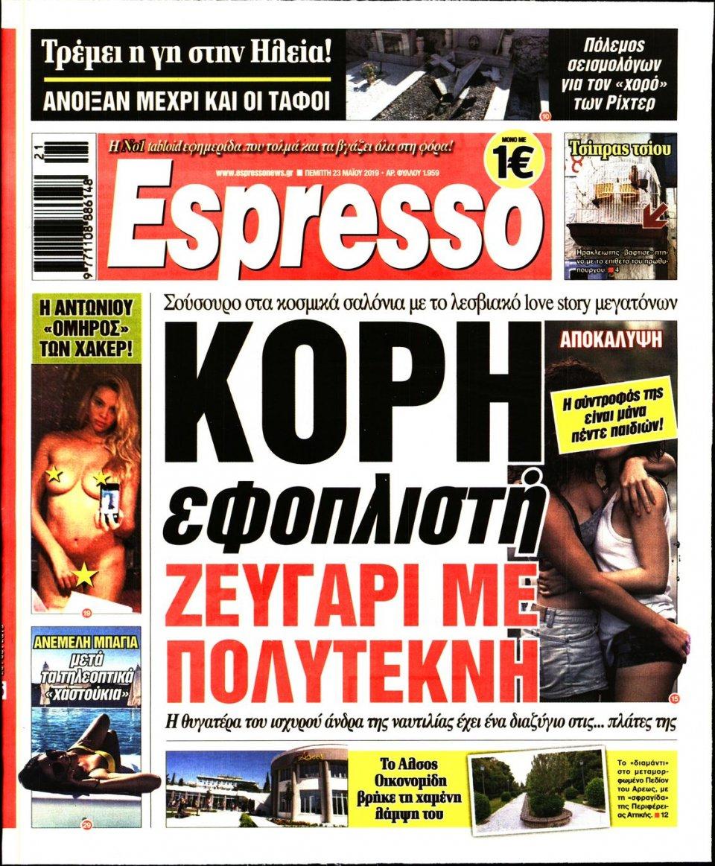 Πρωτοσέλιδο Εφημερίδας - Espresso - 2019-05-23