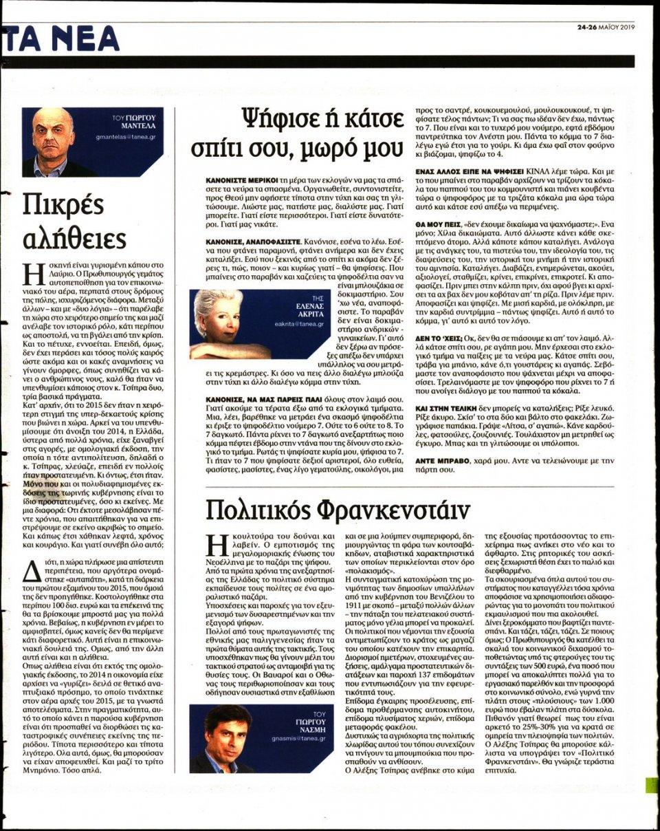 Οπισθόφυλλο Εφημερίδας - Τα Νέα - 2019-05-24
