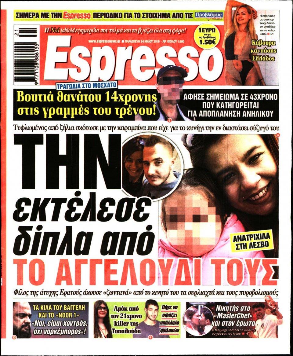 Πρωτοσέλιδο Εφημερίδας - Espresso - 2019-05-24