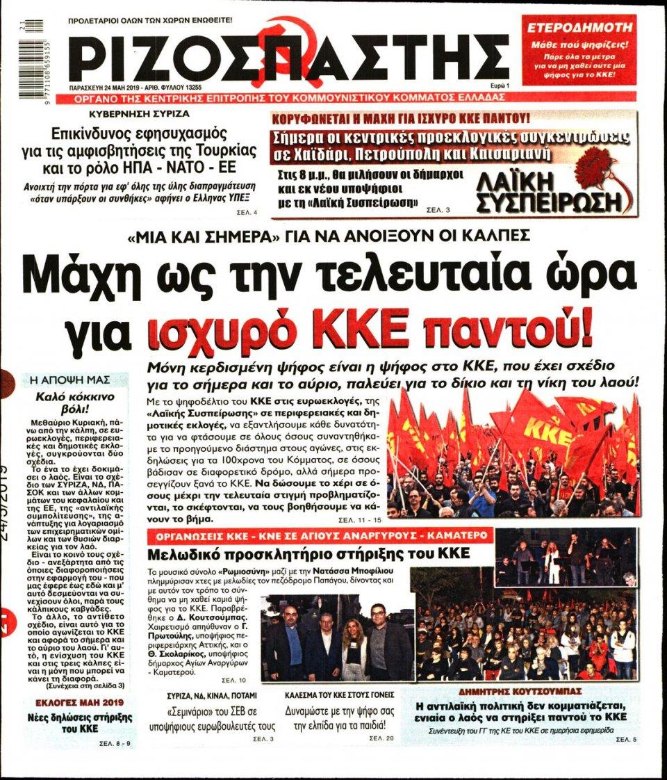 Πρωτοσέλιδο Εφημερίδας - Ριζοσπάστης - 2019-05-24