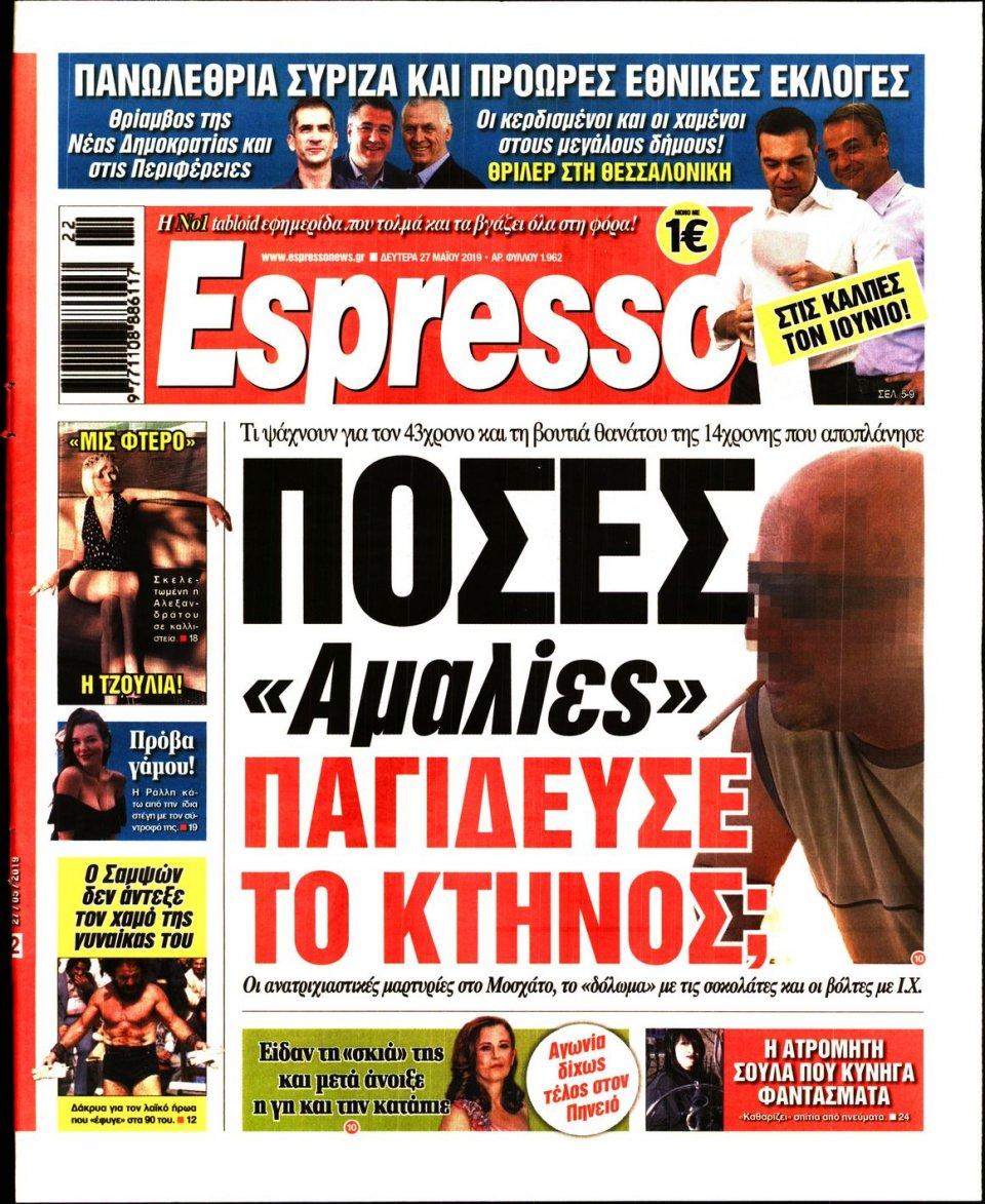 Πρωτοσέλιδο Εφημερίδας - Espresso - 2019-05-27