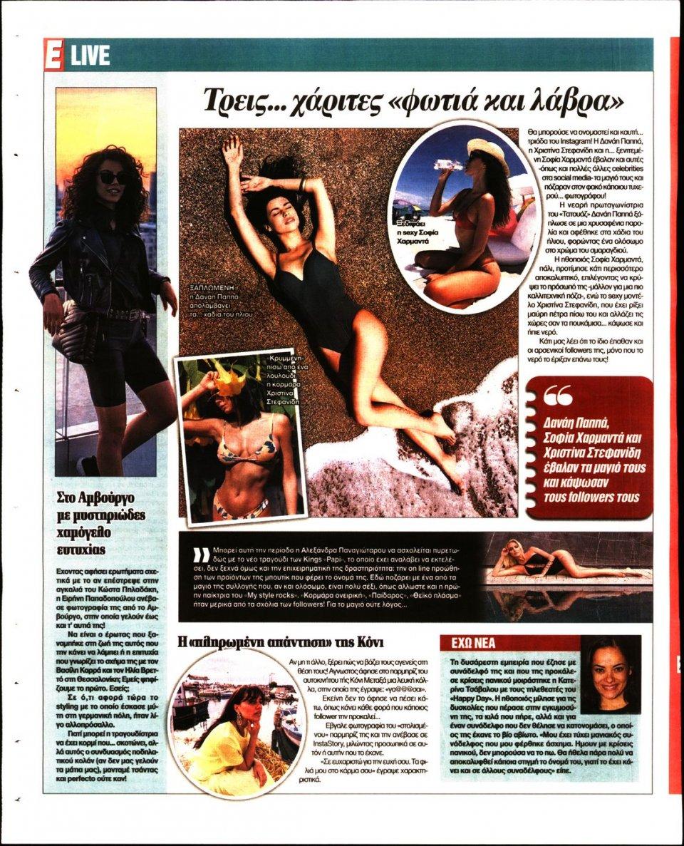 Οπισθόφυλλο Εφημερίδας - Espresso - 2019-05-27