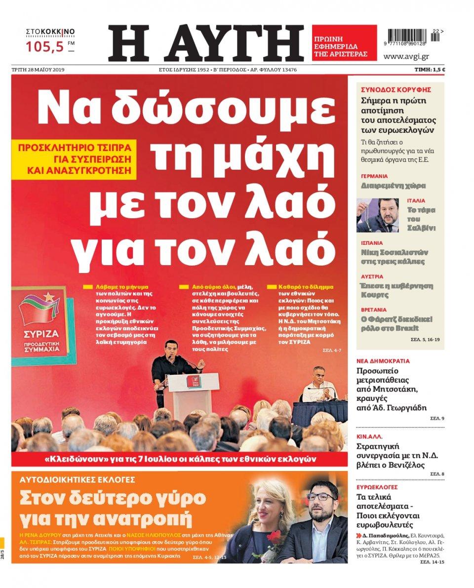 Πρωτοσέλιδο Εφημερίδας - Αυγή - 2019-05-28