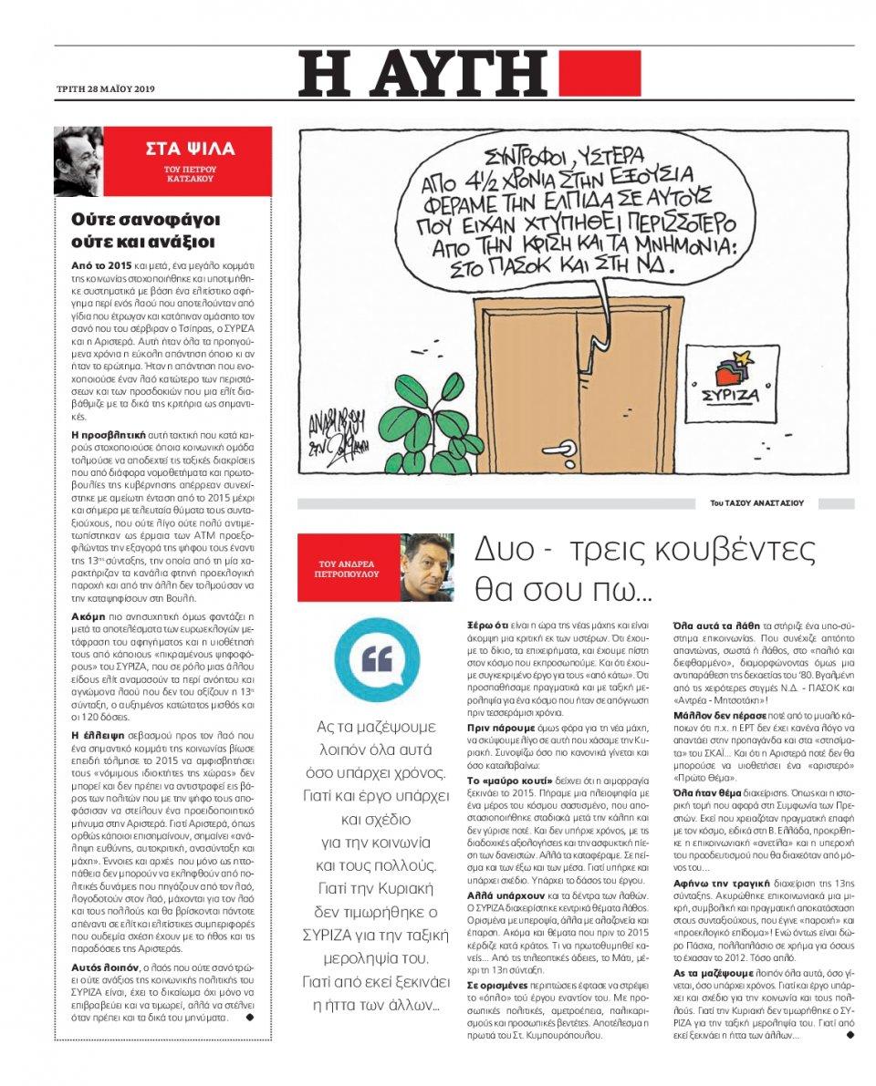 Οπισθόφυλλο Εφημερίδας - Αυγή - 2019-05-28