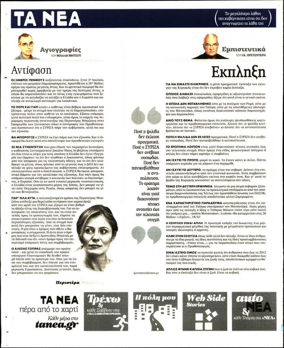 Οπισθόφυλλο Εφημερίδας - Τα Νέα - 2019-05-28