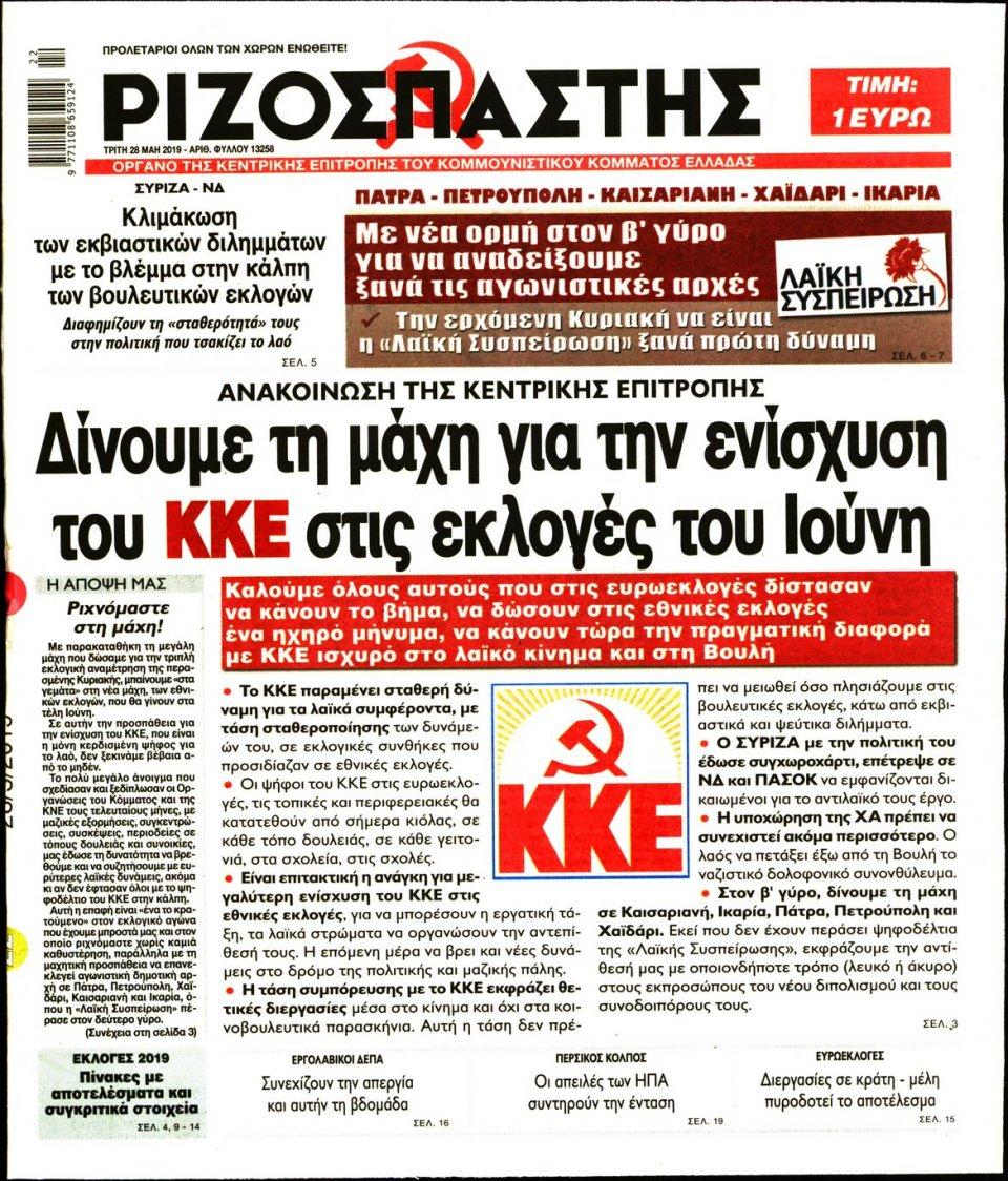 Πρωτοσέλιδο Εφημερίδας - Ριζοσπάστης - 2019-05-28