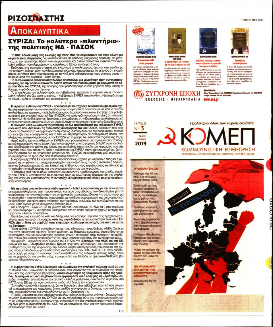 Οπισθόφυλλο Εφημερίδας - Ριζοσπάστης - 2019-05-28