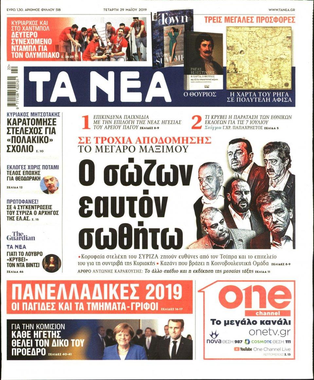 Πρωτοσέλιδο Εφημερίδας - Τα Νέα - 2019-05-29