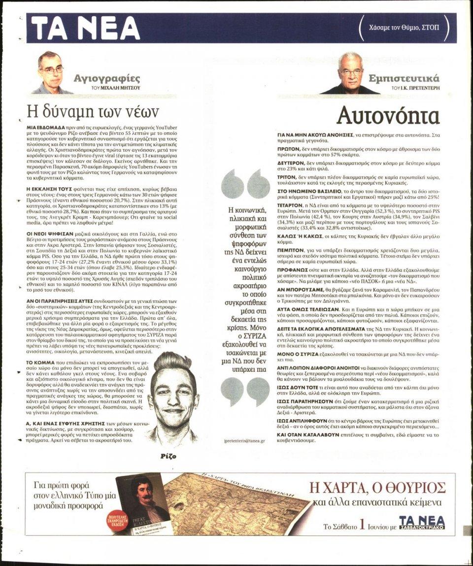 Οπισθόφυλλο Εφημερίδας - Τα Νέα - 2019-05-29