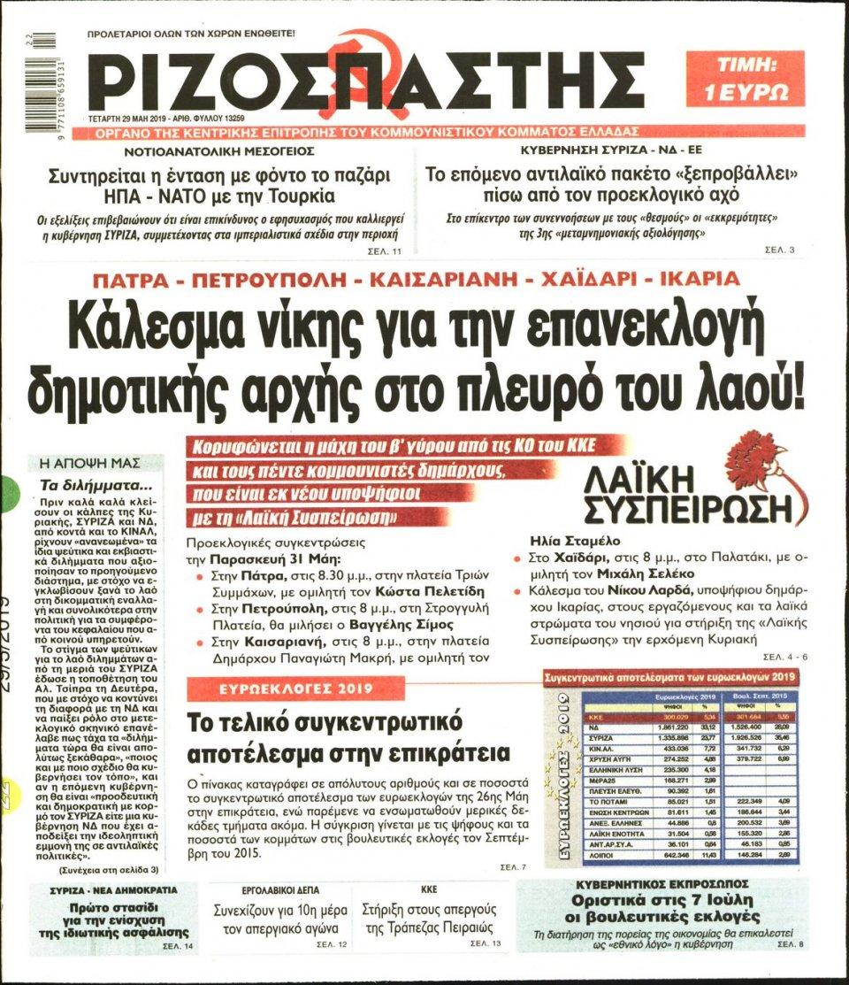 Πρωτοσέλιδο Εφημερίδας - Ριζοσπάστης - 2019-05-29