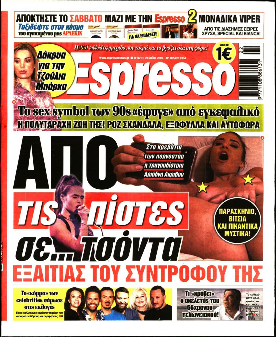 Πρωτοσέλιδο Εφημερίδας - Espresso - 2019-05-29