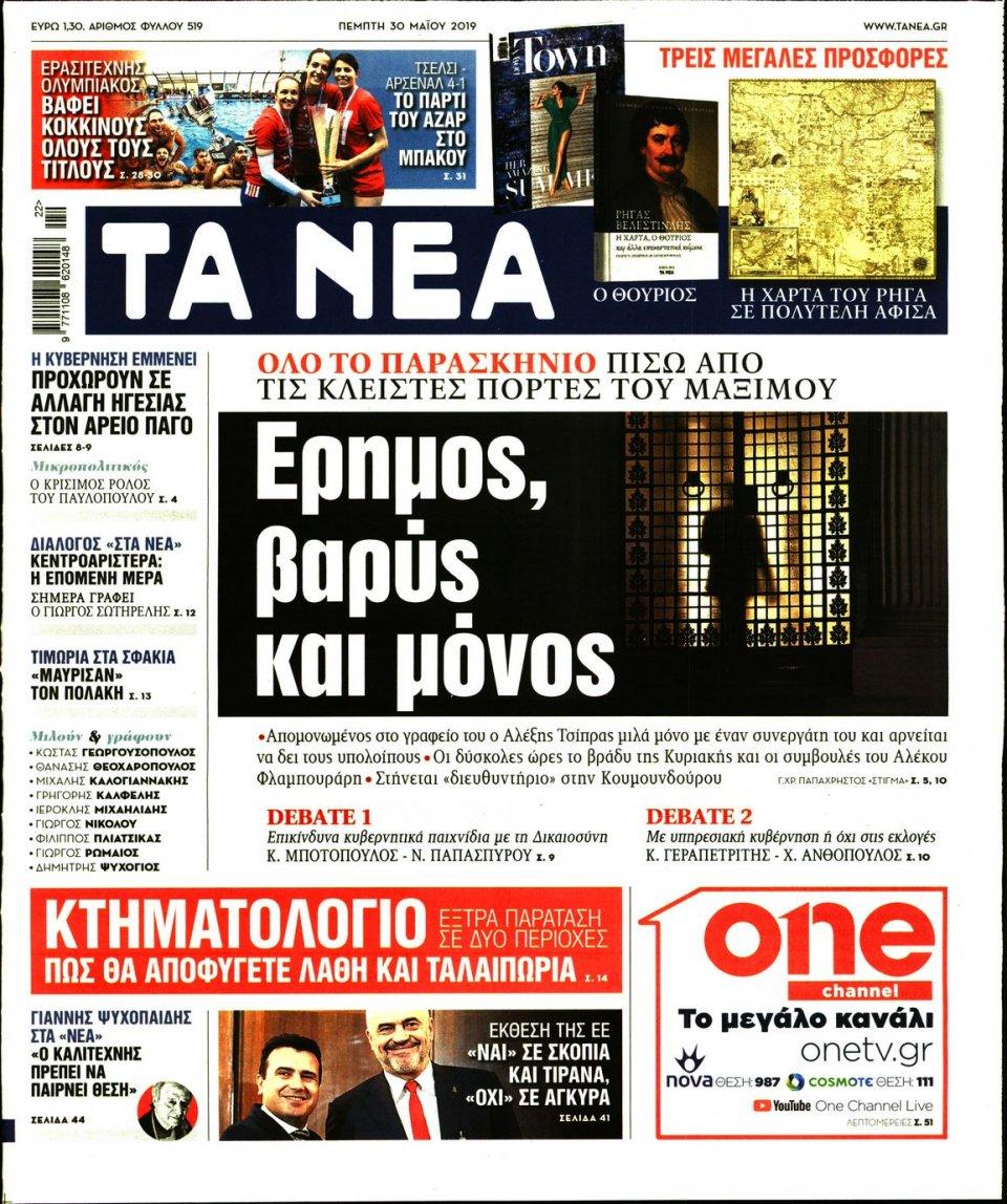 Πρωτοσέλιδο Εφημερίδας - Τα Νέα - 2019-05-30