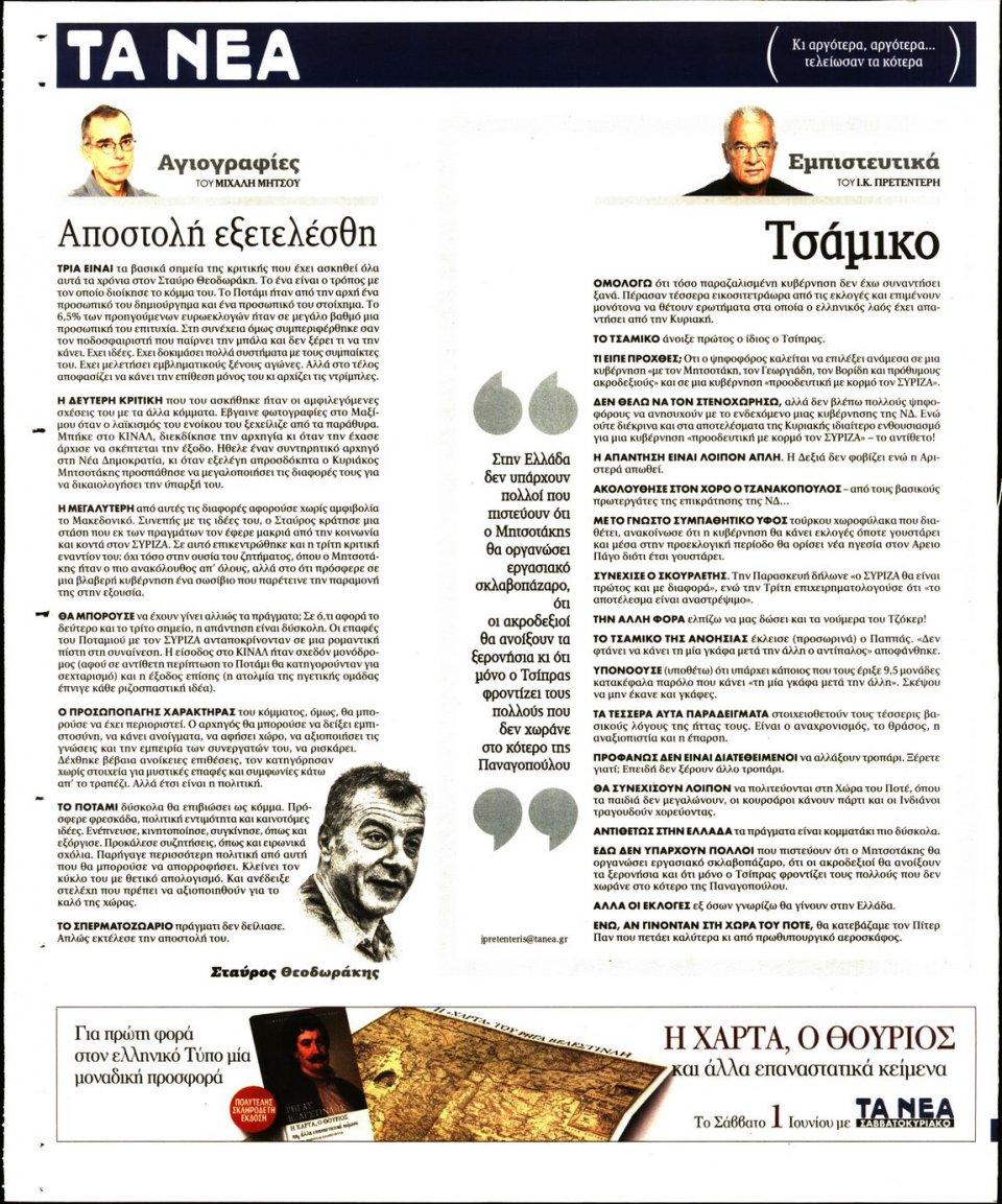 Οπισθόφυλλο Εφημερίδας - Τα Νέα - 2019-05-30