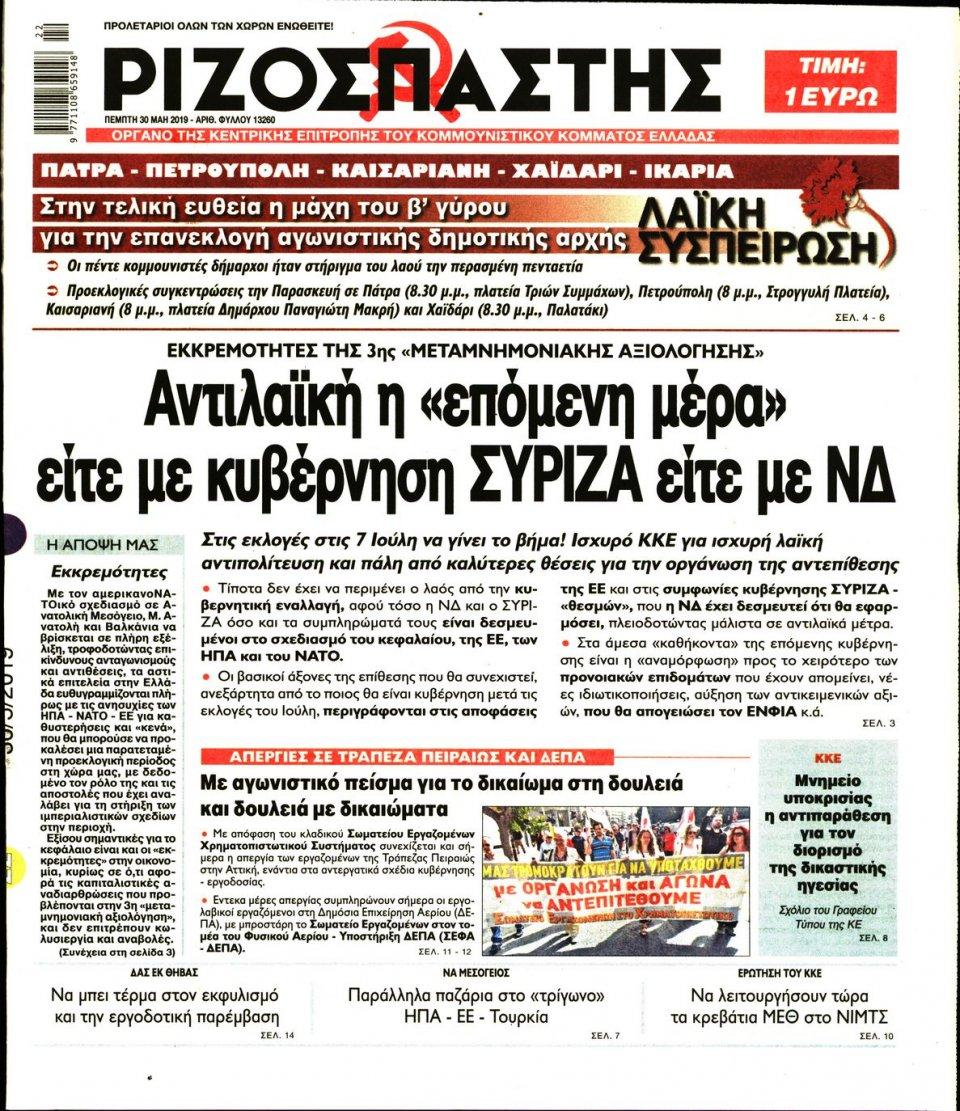 Πρωτοσέλιδο Εφημερίδας - Ριζοσπάστης - 2019-05-30