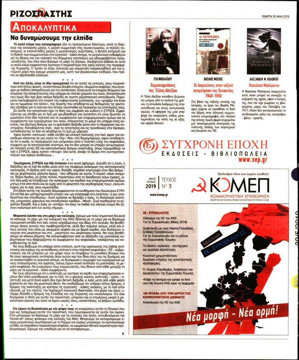 Οπισθόφυλλο Εφημερίδας - Ριζοσπάστης - 2019-05-30