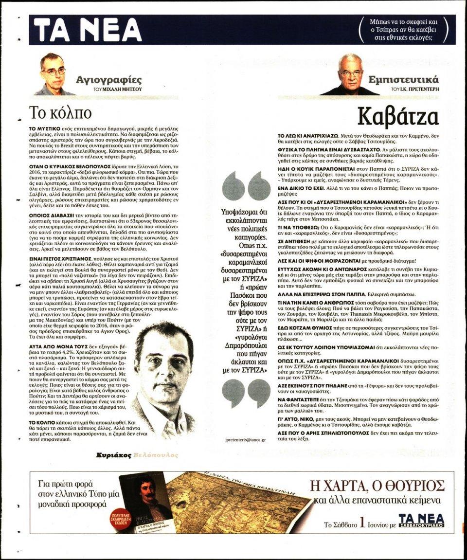 Οπισθόφυλλο Εφημερίδας - Τα Νέα - 2019-05-31