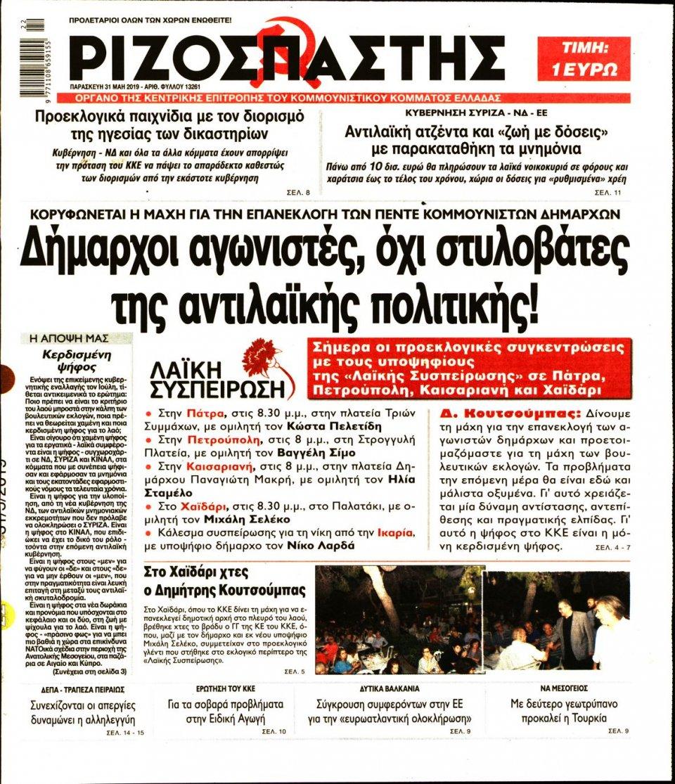 Πρωτοσέλιδο Εφημερίδας - Ριζοσπάστης - 2019-05-31