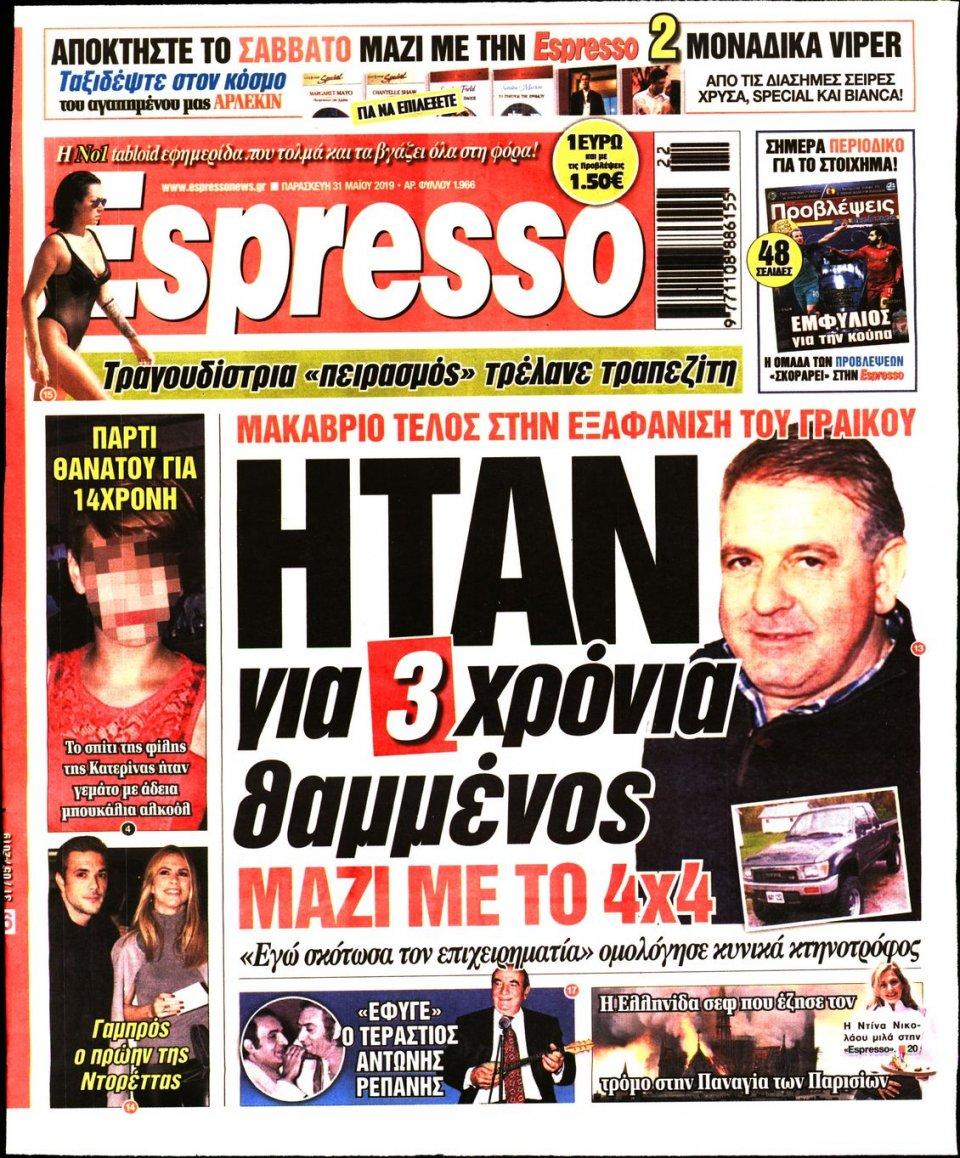 Πρωτοσέλιδο Εφημερίδας - Espresso - 2019-05-31