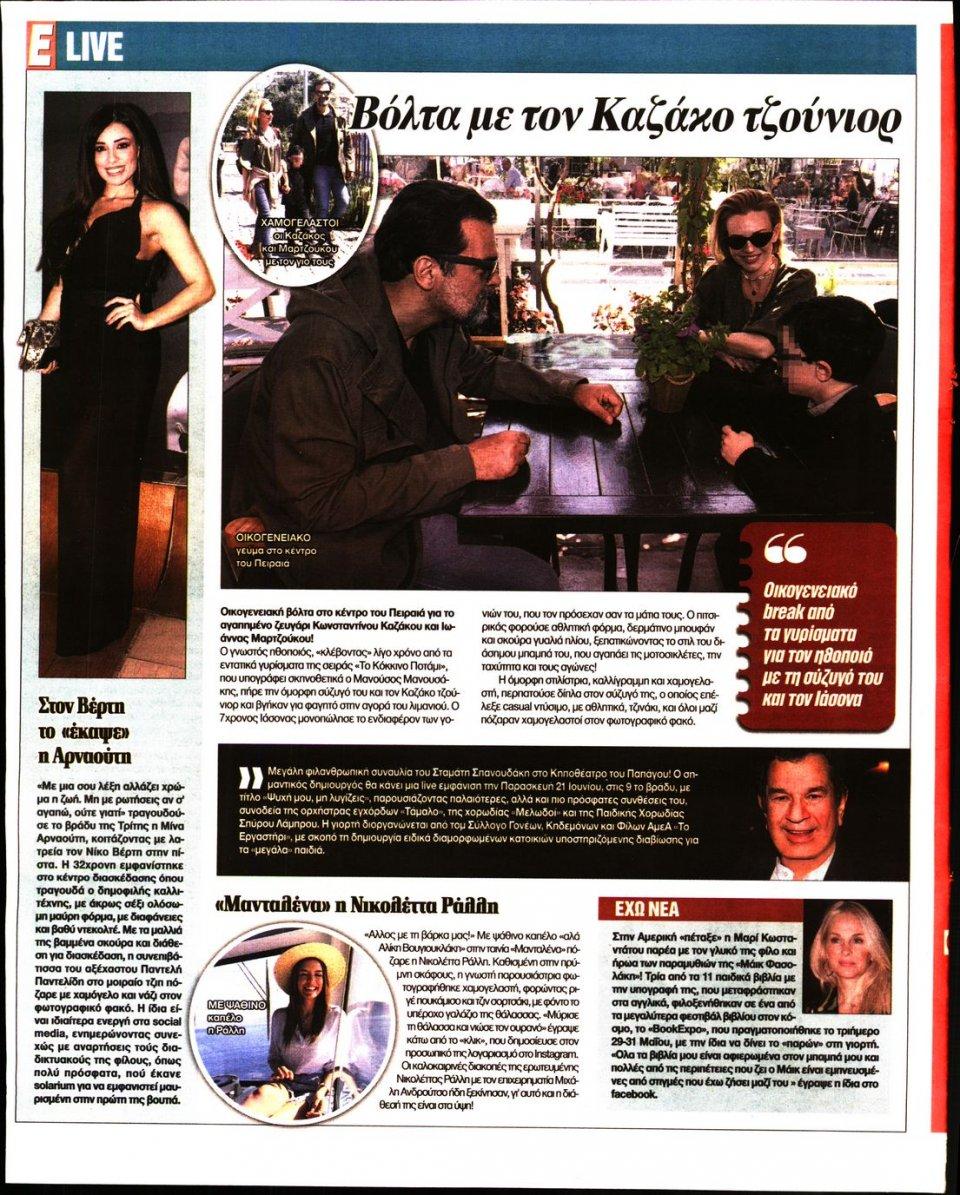 Οπισθόφυλλο Εφημερίδας - Espresso - 2019-05-31