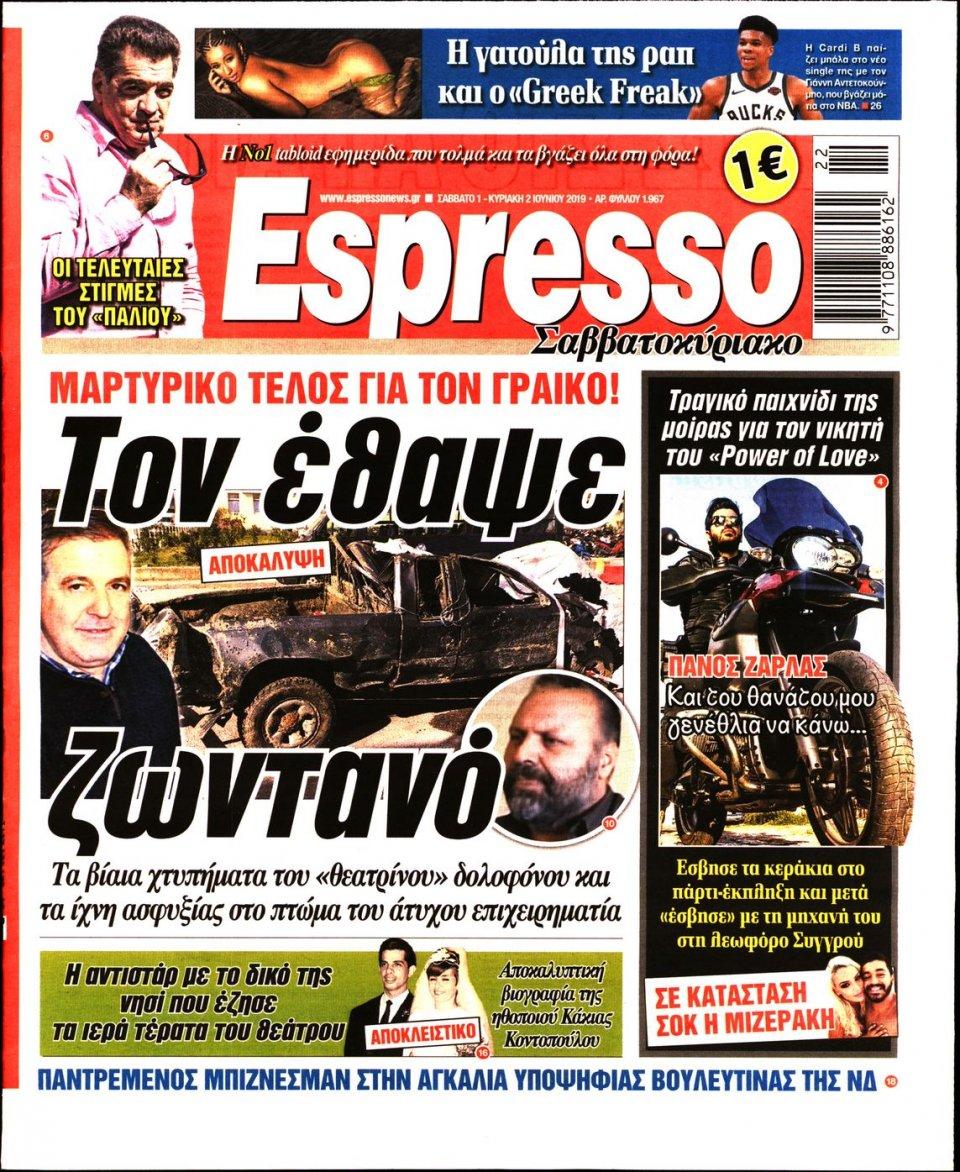 Πρωτοσέλιδο Εφημερίδας - Espresso - 2019-06-01