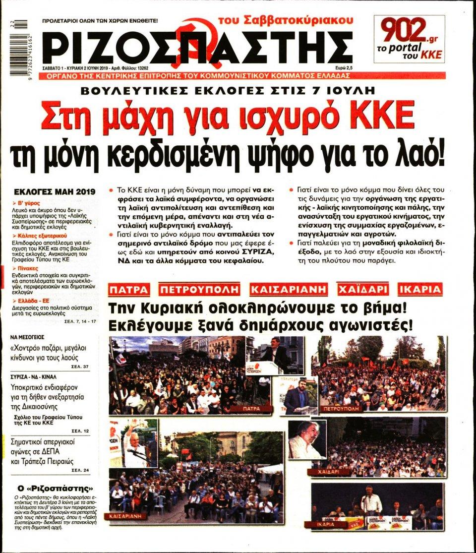 Πρωτοσέλιδο Εφημερίδας - Ριζοσπάστης - 2019-06-01