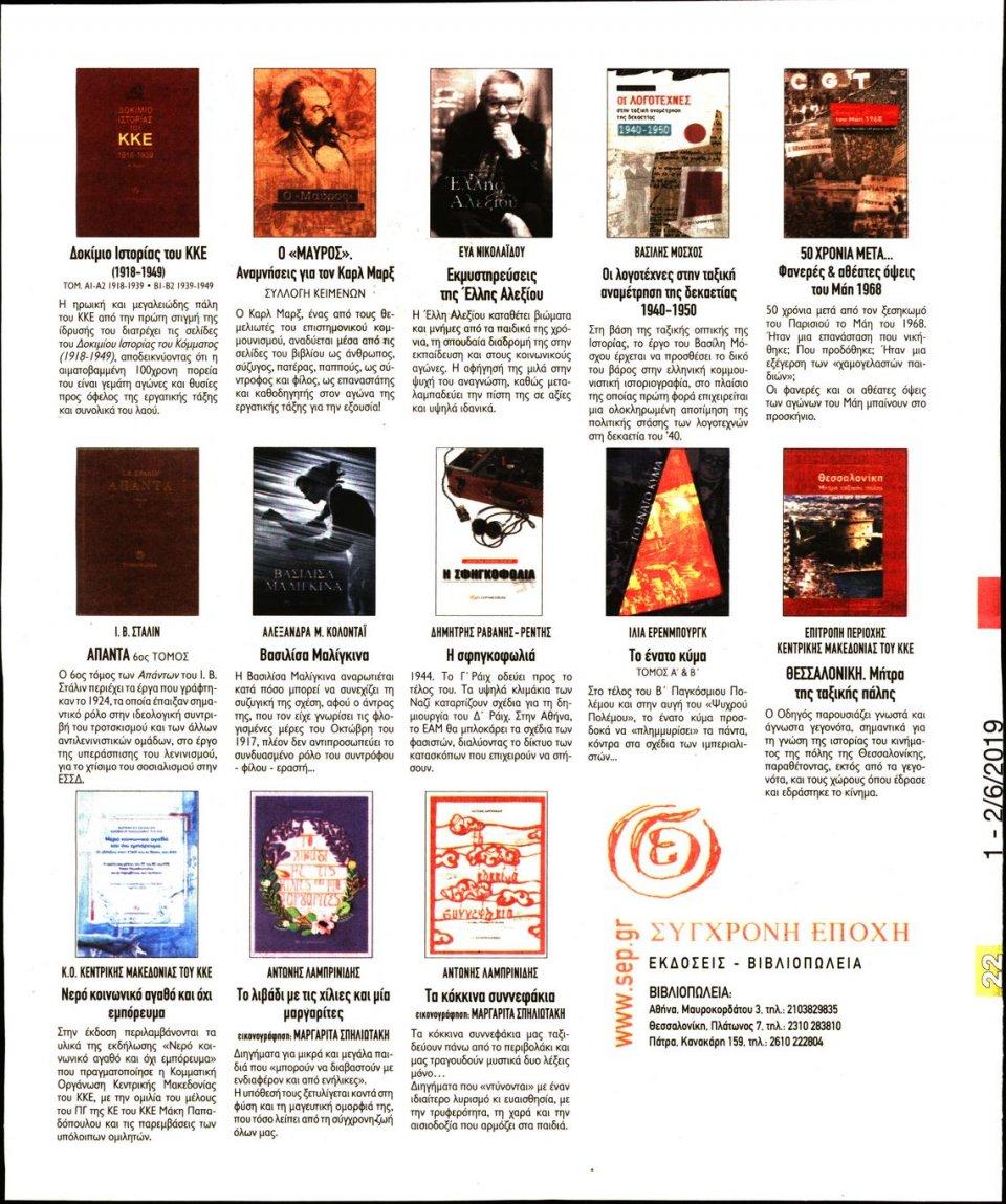 Οπισθόφυλλο Εφημερίδας - Ριζοσπάστης - 2019-06-01