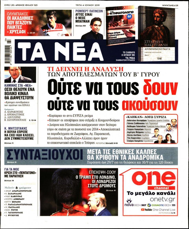 Πρωτοσέλιδο Εφημερίδας - Τα Νέα - 2019-06-04