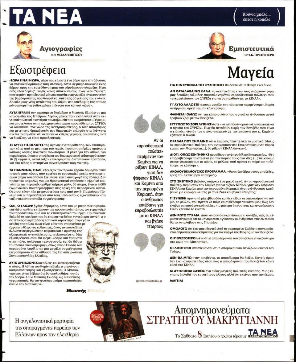 Οπισθόφυλλο Εφημερίδας - Τα Νέα - 2019-06-04