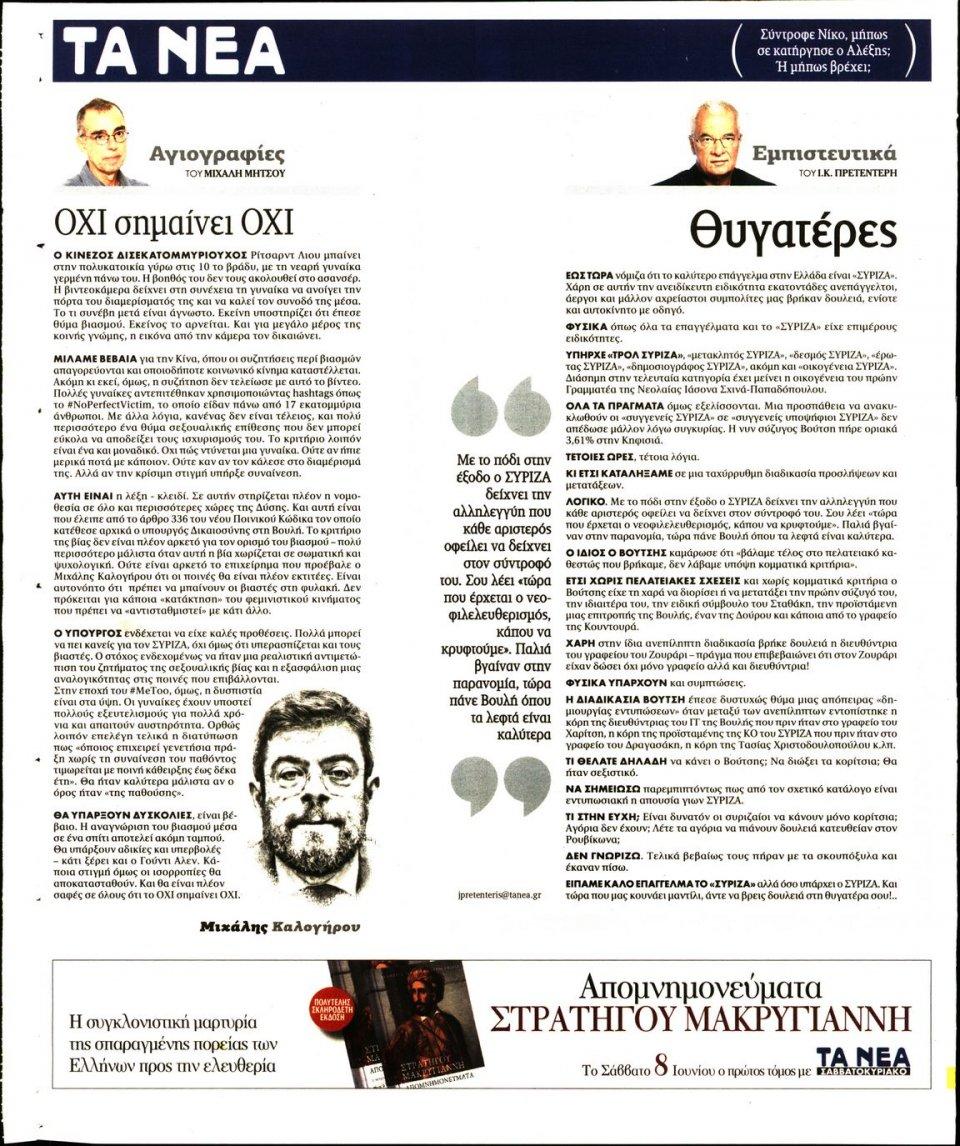 Οπισθόφυλλο Εφημερίδας - Τα Νέα - 2019-06-07