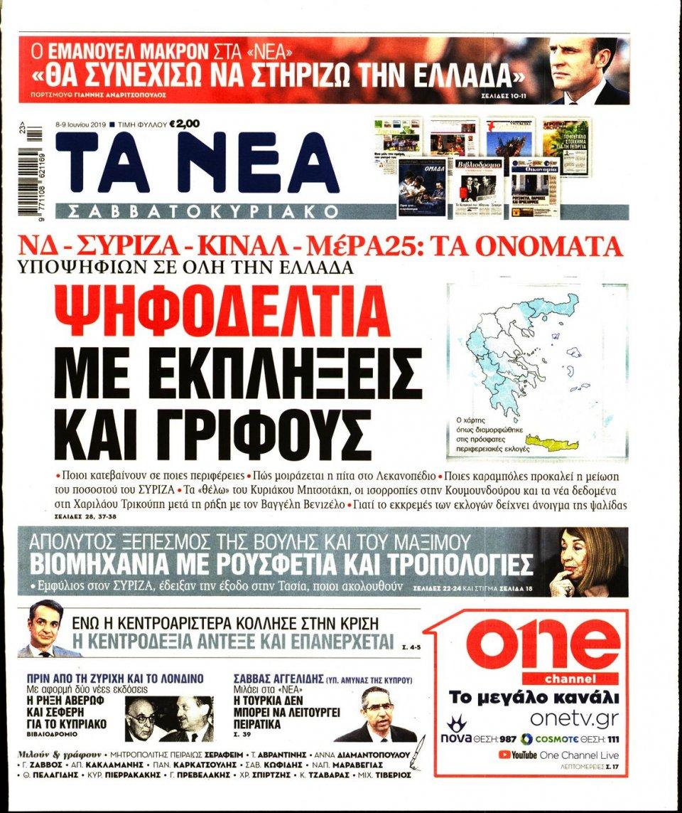 Πρωτοσέλιδο Εφημερίδας - Τα Νέα - 2019-06-08