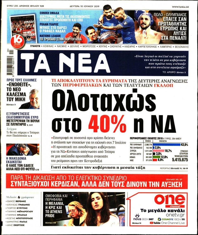 Πρωτοσέλιδο Εφημερίδας - Τα Νέα - 2019-06-10