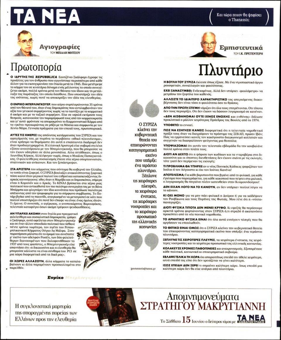 Οπισθόφυλλο Εφημερίδας - Τα Νέα - 2019-06-10