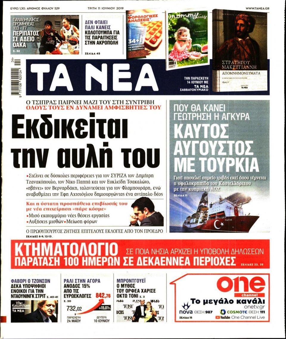 Πρωτοσέλιδο Εφημερίδας - Τα Νέα - 2019-06-11