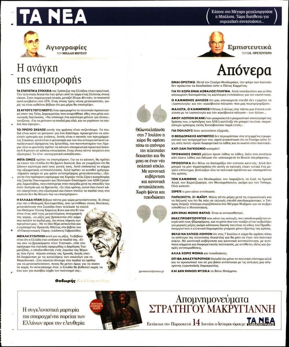 Οπισθόφυλλο Εφημερίδας - Τα Νέα - 2019-06-11