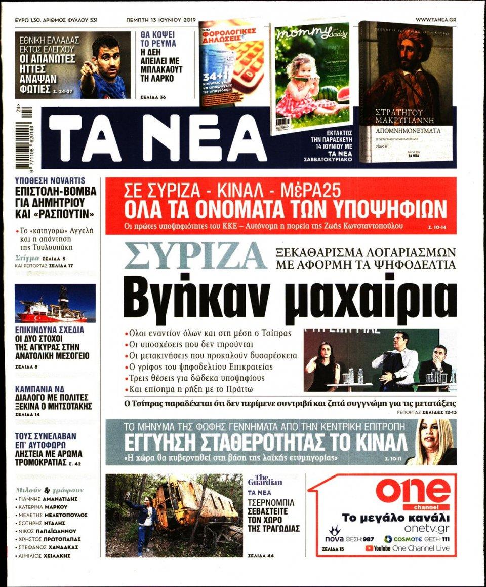Πρωτοσέλιδο Εφημερίδας - Τα Νέα - 2019-06-13
